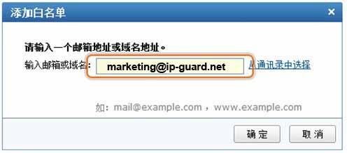 网易邮箱白名单设置-第3步