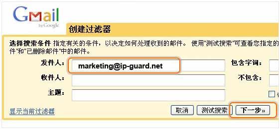 Gmail邮箱白名单设置-第2步