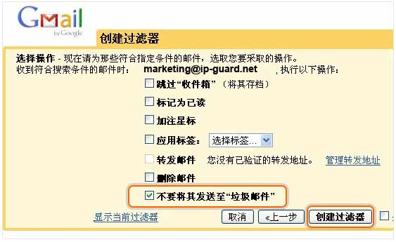 Gmail邮箱白名单设置-第3步