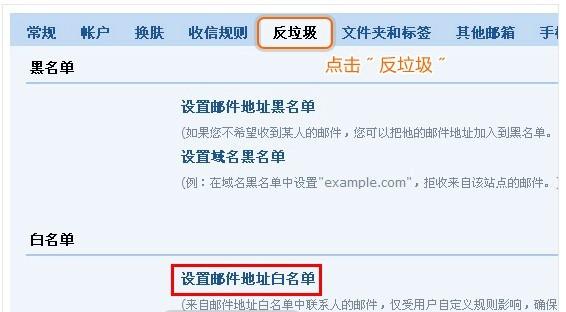 QQ邮箱白名单设置-第2步