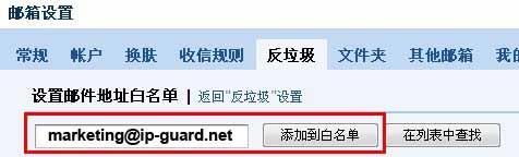 QQ邮箱白名单设置-第3步