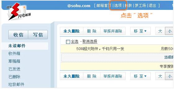 搜狐邮箱白名单设置-第1步