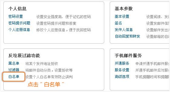搜狐邮箱白名单设置-第2步