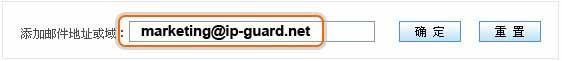 搜狐邮箱白名单设置-第3步