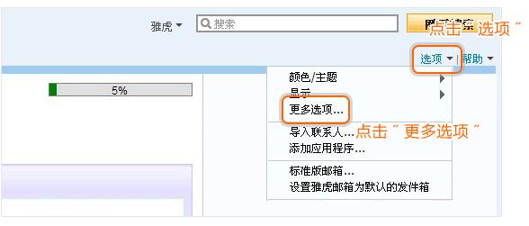 雅虎邮箱白名单设置-第1步