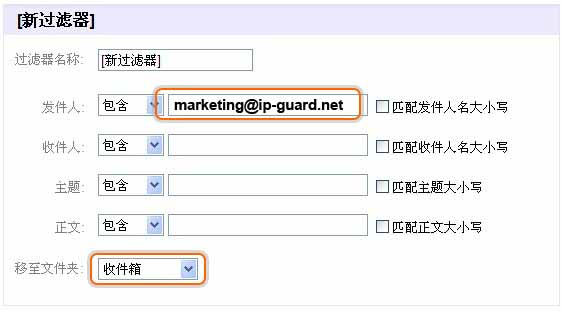 雅虎邮箱白名单设置-第3步