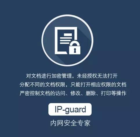 IP-guard文档加密管理