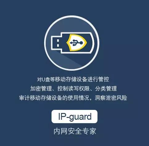 IP-guard移动存储设备管控