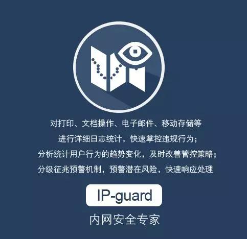 IP-guard桌面文档操作审计