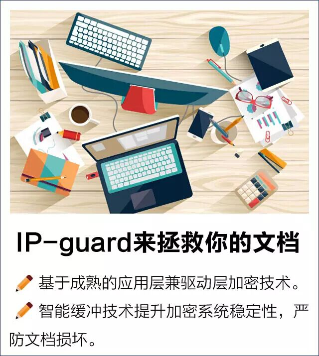 IP-guard来拯救你的文档