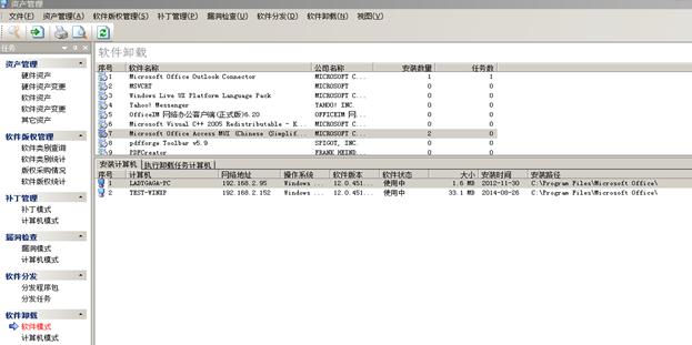 IP-guard批量卸载软件
