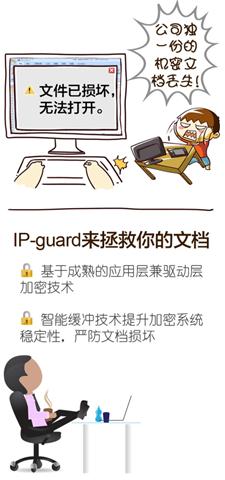 IP-guard拯救独一份的文档