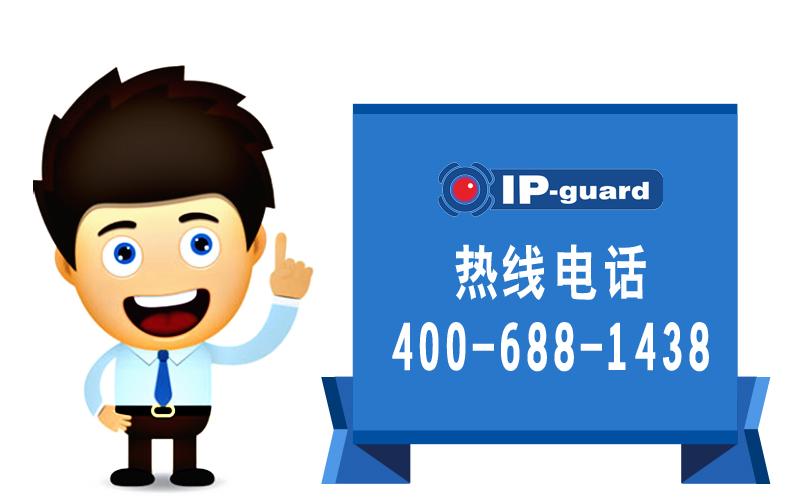 Win10驾到,IP-guard全面支持