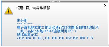 IP-guard报警:客户端异常报警
