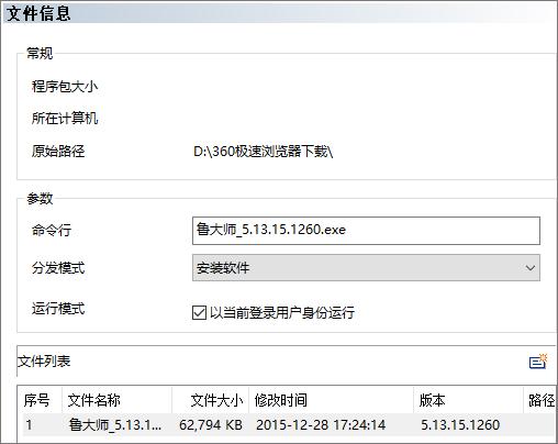 IP-guard软件分发功能