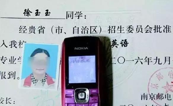 徐玉玉电信诈骗事件