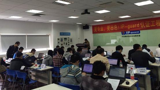 IP-guard广州认证培训