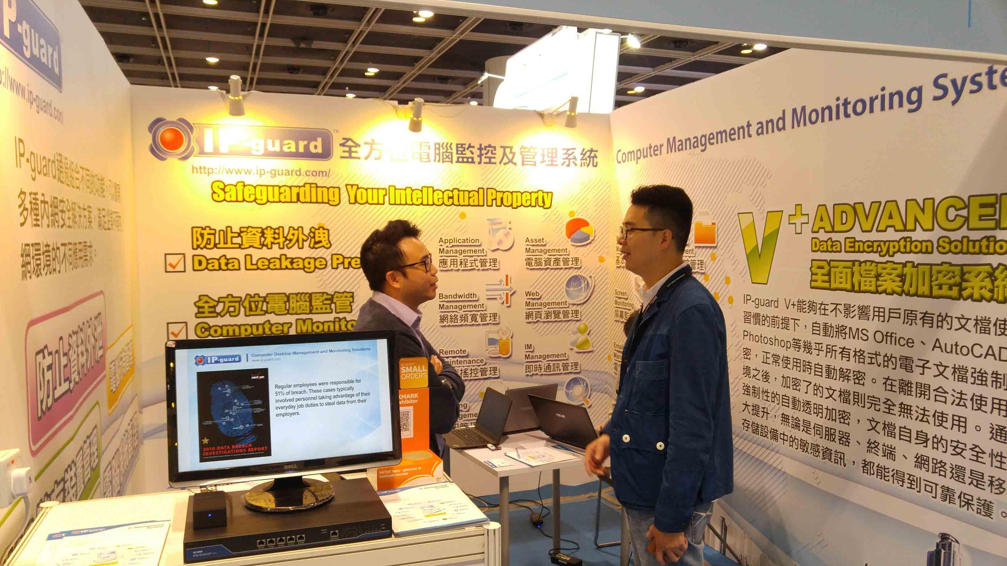 IP-guard完成参展2016香港国际资讯科技博览-1
