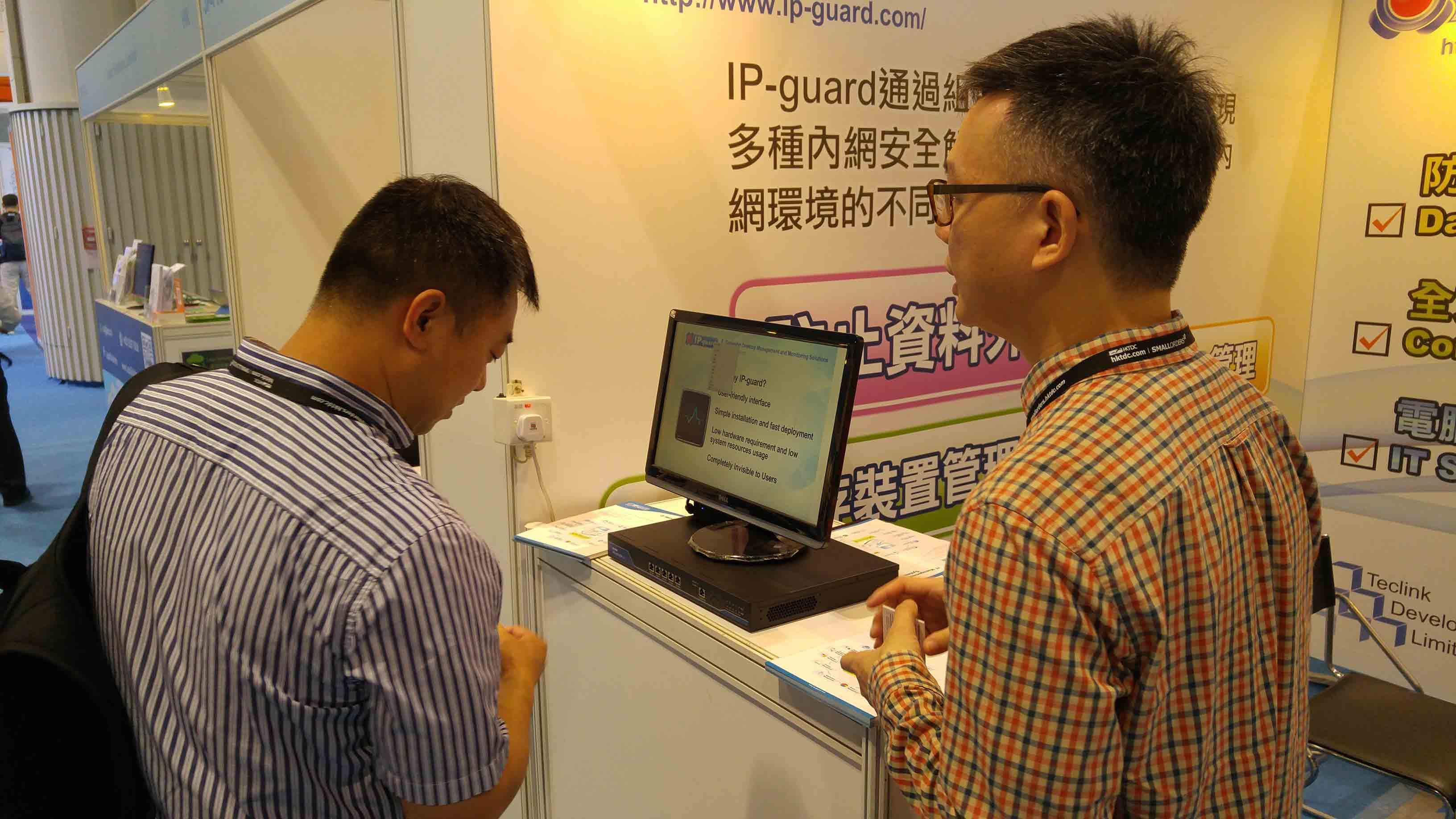 IP-guard完成参展2016香港国际资讯科技博览-2