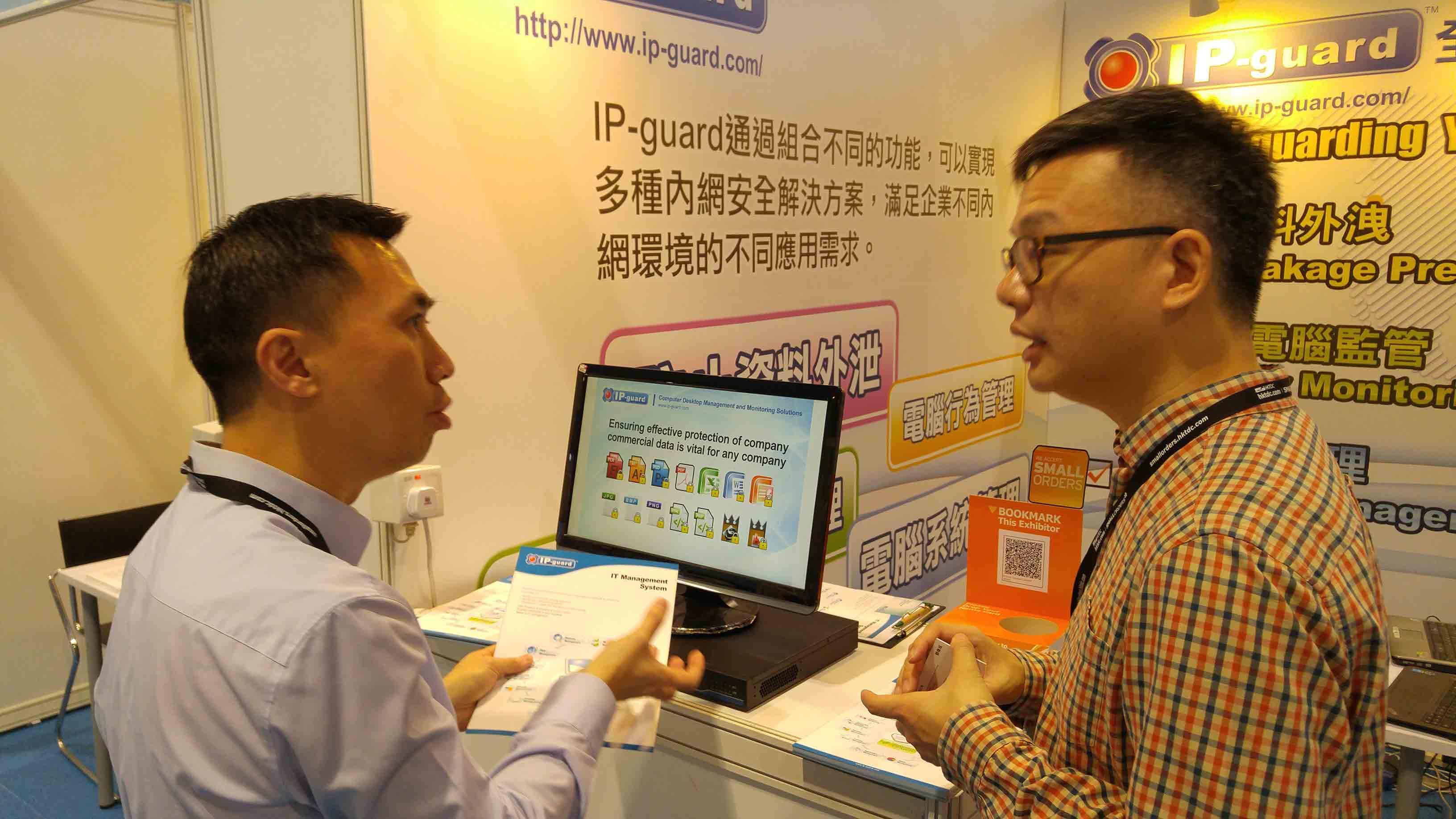 IP-guard完成参展2016香港国际资讯科技博览-3