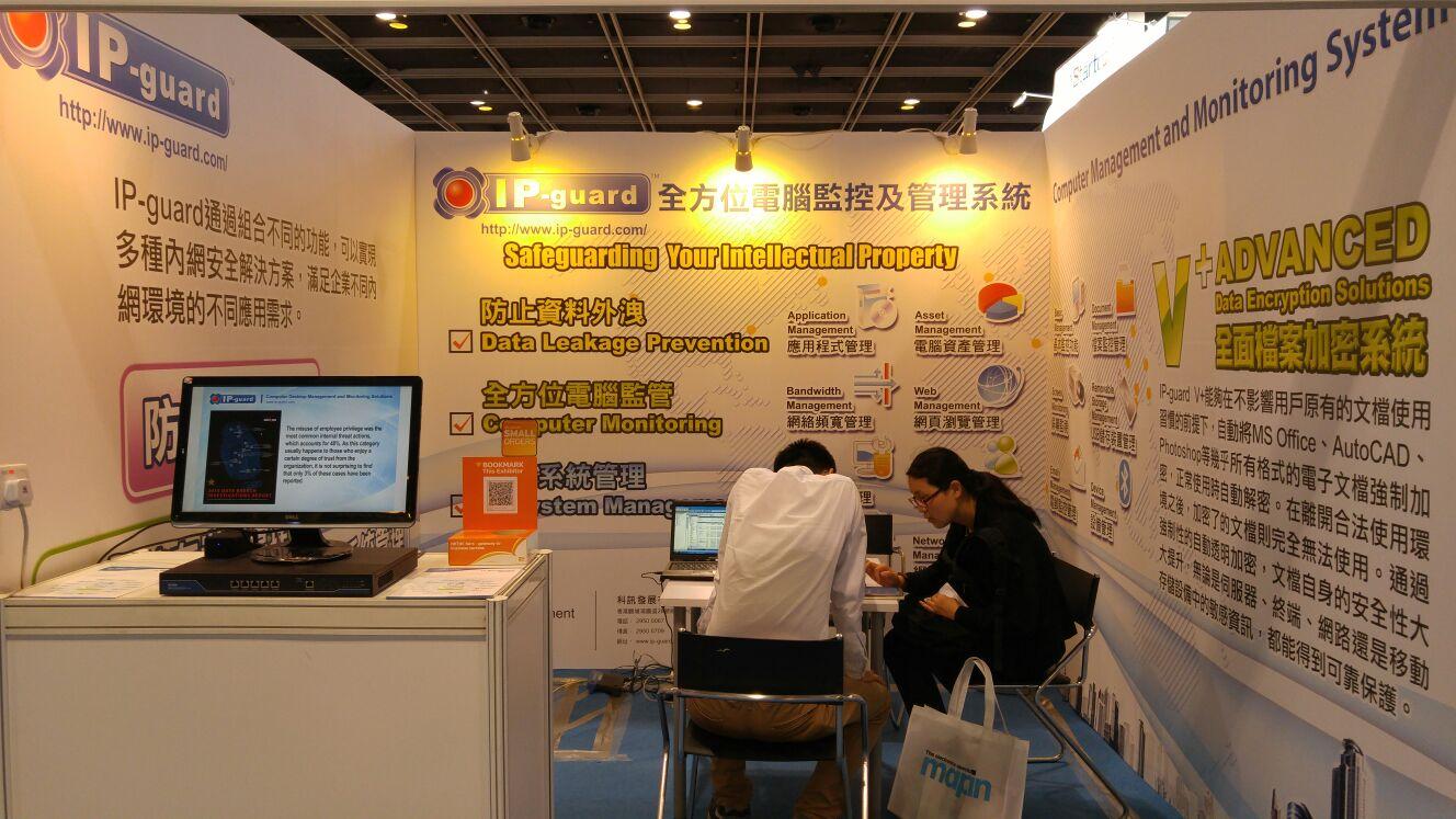 IP-guard完成參展香港國際資訊科技博-5