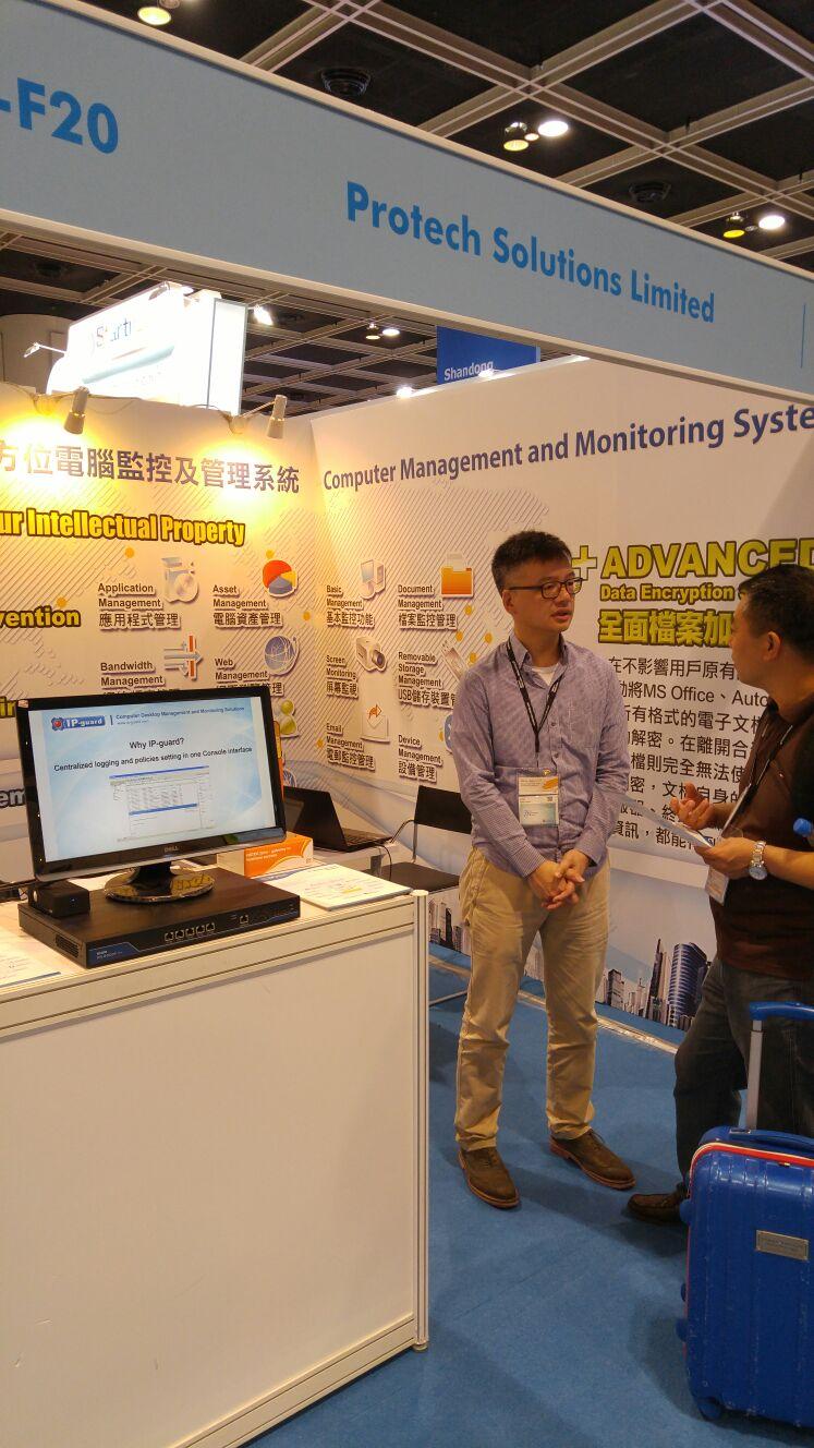 IP-guard完成参展2016香港国际资讯科技博览-7