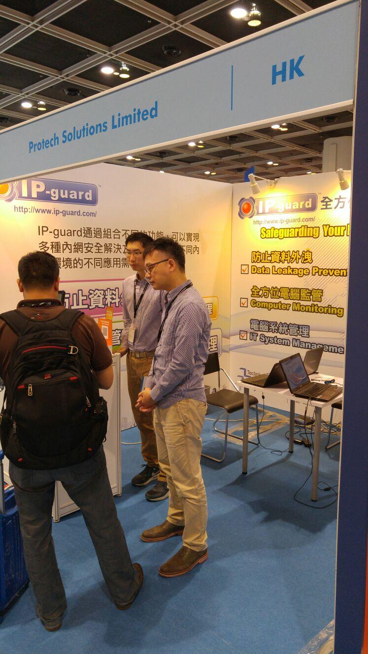 IP-guard完成參展香港國際資訊科技博-8