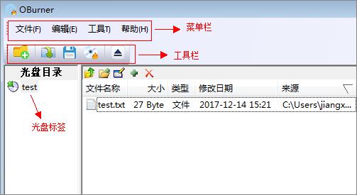 IP-guard预防通过光盘刻录泄密