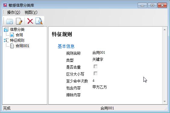 敏感信息分类库设置特征规则和信息分类