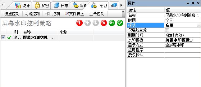 应用攻略:打印、屏幕水印整合升级,管控更高效