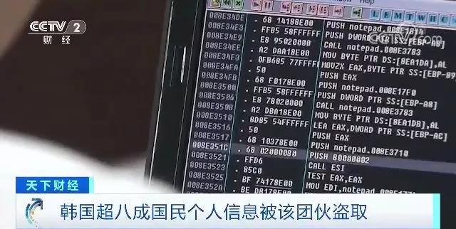 超80%韩国过敏信息被盗取,这些安全问题再引关注