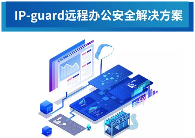 ip-guard远程办公安全解决方案