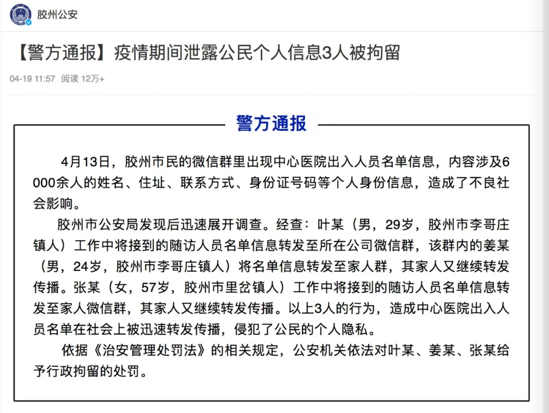 胶州公安通天报疫情旗舰泄露公民信息事件处理结果