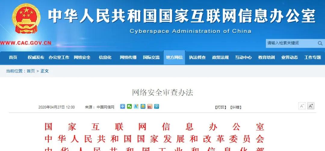 12部门联合发布《网络安全审查办法》,6月1日起实施