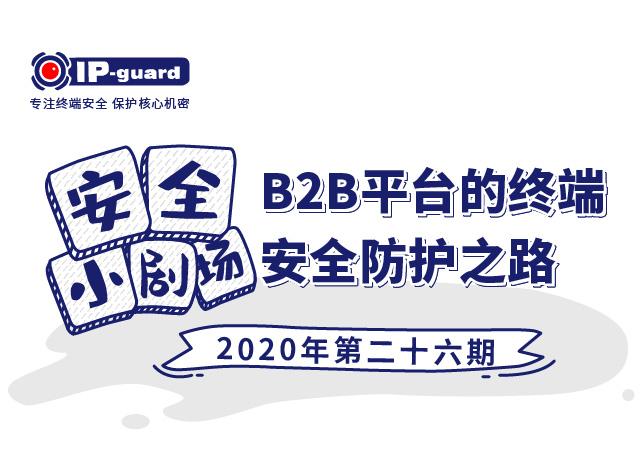 B2B平台的终端安全防护之路
