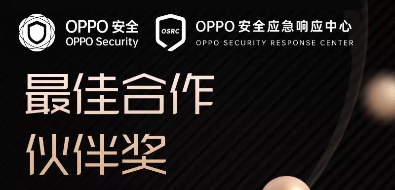 """助力终端安全管理,ip-guard获颁OPPO2020年""""最佳合作伙伴""""奖"""